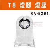 【奇亮科技】輕鋼架 山型燈 用 東亞原廠 T8燈座 燈頭 日光燈 燈腳 2尺 4尺燈具用 OA使用