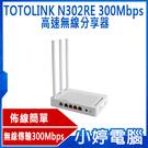 【3期零利率】全新 TOTOLINK N302RE 300Mbps 高速無線分享器