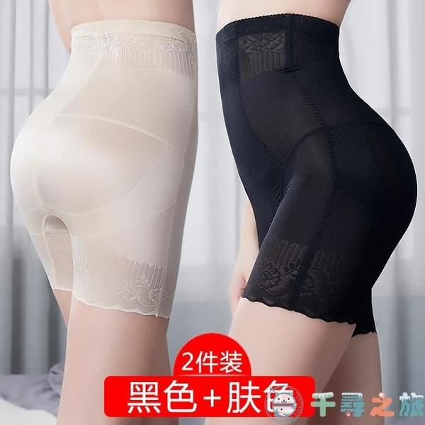 2條 收腹褲女提臀束腰塑身燃脂瘦身高腰內褲薄款【千尋之旅】
