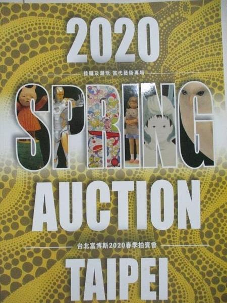 【書寶二手書T4/收藏_DIM】台北富博斯2020春季拍賣會_曉芳窯刺繡茶道具近現代書畫…