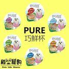【殿堂寵物】猋 PURE 營養滿分狗用巧...