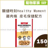 寵物家族-關健時刻Healthy Moment 雞肉條 皮毛保健配方150g