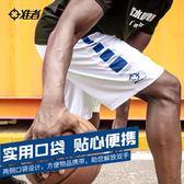準者籃球短褲男2019新款跑步健身五分運動褲寬鬆速干訓練休閒沙難 台北日光