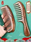 熱賣梳子 木梳子女士專用長髮檀香木防靜電脫髮家用男按摩頭皮經絡梳隨身  coco