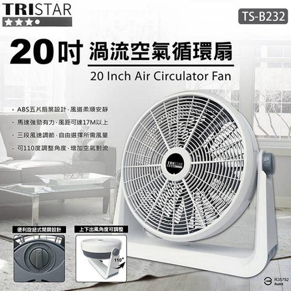 TRISTAR三星 20吋渦流空氣循環扇/涼風扇 TS-B232
