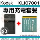 【套餐組合】 柯達 KODAK 充電套餐 KLIC-7001 KLIC7001 副廠電池 充電器 鋰電池 座充 V705 M735 M763 M893 M1063