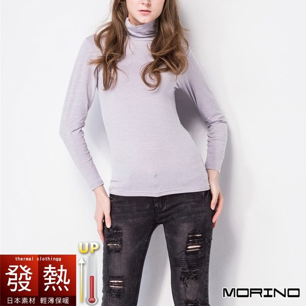 【MORINO摩力諾】發熱長袖女高領衫 -淺灰