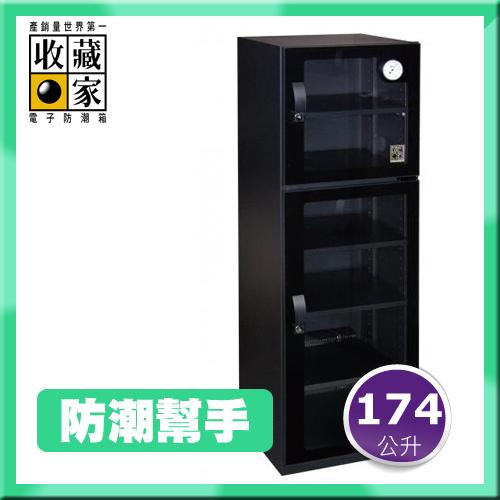 【防潮幫手】收藏家 174公升 時尚珍藏全能型電子防潮箱 CD-205 (單眼專用/防潮盒)
