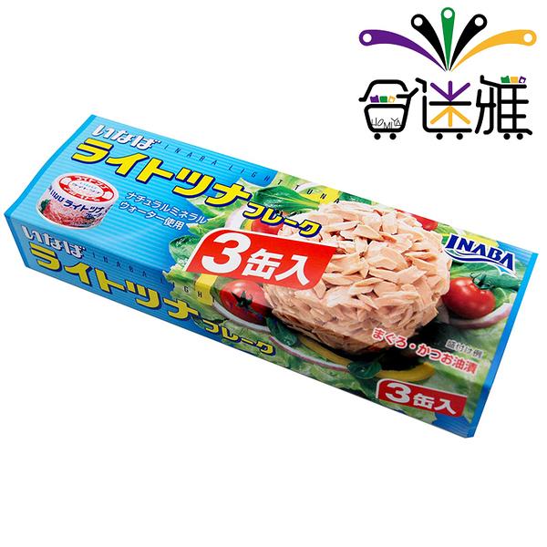 【新品】日本稻葉鮪魚鰹魚罐80g*(3罐/組) (2020新版) 【合迷雅好物超級商城】 -02