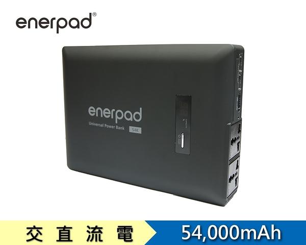 【贈自拍神器】enerpad AC54K 攜帶式直流電 / 110V 輸出 / 110V 交流電 行動電源 54000mAh  AC-54K