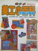 【書寶二手書T7/廣告_ZID】美工小百科-海報宣導篇_禹宙創意工作室