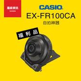 【福利品】CASIO 卡西歐 EX-FR100 CA FR100CA 自拍神器 相機  保固18個月