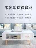 茶几北歐茶幾簡約現代客廳電視櫃組合小戶型木質創意方形簡易茶桌子臺 LX suger
