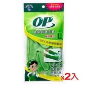 2件超值組 OP 環保舒適手套-耐用一般型(L)【愛買】
