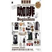咖啡for Beginners(初學者一定要知道的咖啡器材事典)