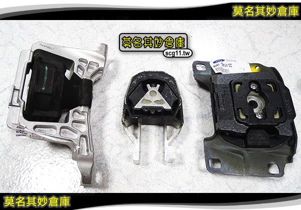 莫名其妙倉庫【2P140 汽油引擎腳套餐】原廠 05-12 自排專用 1.8 2.0 三支一組 Focus MK2