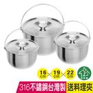 [送不鏽鋼夾] MIT台灣製316不鏽鋼極厚調理提鍋 湯鍋6件組 16+19+22cm IH爐可用 電鍋內鍋 【蘋果樹鍋】
