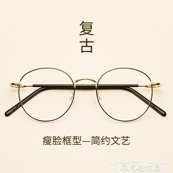 眼鏡全框超輕眼鏡女圓形復古眼鏡架框配防藍光輻射護目鏡眼鏡框女 迷你屋 618狂歡