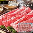 【海肉管家】美國1855安格斯雪花牛肉片...