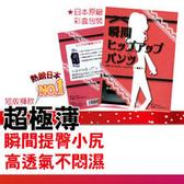 金德恩 台灣製造 日本熱銷NO.1瞬間小尻曲線-超極薄透氣(短版褲)