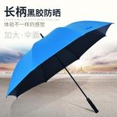 梵爵 創意個性黑膠長柄傘強防曬 傘超大戶外雙人情侶夏季兩用雨傘