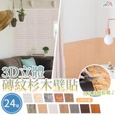 Incare 3D仿真立體磚紋木紋壁貼-24入櫻花木