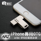 iPhone OTG隨身碟 64GB 保...