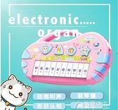兒童電子琴-寶寶電子琴玩具兒童迷你鋼琴幼兒益智男可彈奏音樂小琴女孩0-1歲3 花間公主 YYS