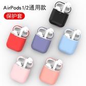 airpods2保護套蘋果無線藍牙耳機套全包軟殼硅膠【英賽德3C數碼館】