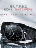 手錶男士石英錶防水概念學生韓版非機械錶男錶 野外之家
