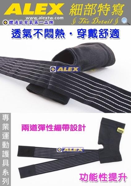 【ALEX】繃帶型人性化護踝(1入) T-25