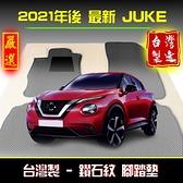 【鑽石紋】21年後 新 Juke 腳踏墊 /台灣製造 工廠直營/ juke腳踏墊 juke踏墊 f16腳踏墊 後車廂墊