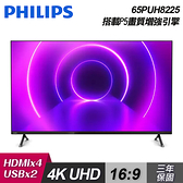 【Philips 飛利浦】65吋4K 安卓聯網液晶顯示器+視訊盒 65PUH8225(送基本安裝)