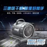 220V地面吹乾機大功率鼓風機酒店商用地毯地板吹風機 CJ2505『易購3c館』