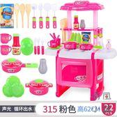 兒童廚房玩具套裝仿真廚具做飯煮飯家家酒【南風小舖】