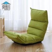 沙發 懶人沙發榻榻米床上椅子可折疊陽臺飄窗坐墊靠背地板小沙發 YXS 樂芙美鞋