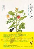 (二手書)蔬菜之神