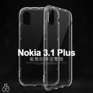 防摔 Nokia 3.1 Plus *6吋 手機殼 空壓殼 透明 軟殼 保護殼 氣墊 保護套 果凍套 手機套