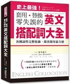 英文搭配詞大全(套用替換零失誤19000種用法各種詞性完