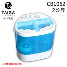 【TAIGA大河】2KG 雙槽式迷你洗衣...