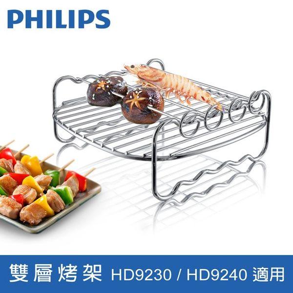 【飛利浦 PHILIPS】健康氣炸鍋專用雙層烤架(HD9904)適用型號: HD9220 & HD9230 & HD9240