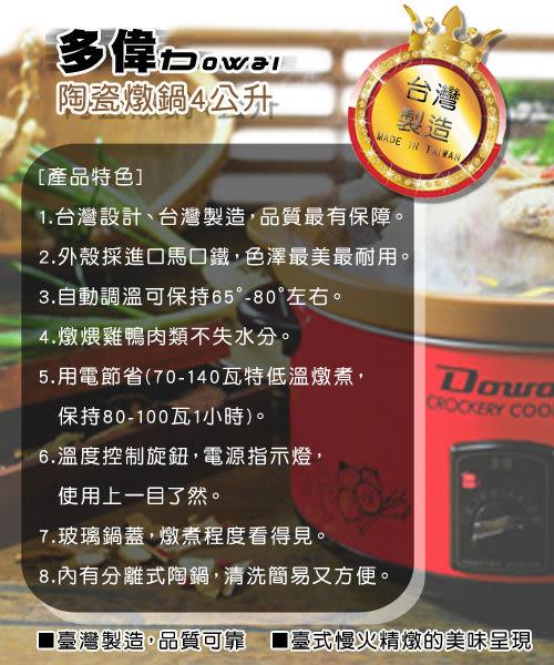 【多偉DOWAI】台灣製造3.6公升電子陶瓷低溫料理燉鍋 DT-500