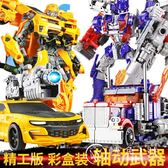 變形玩具金剛5模型汽車機器人大黃蜂恐龍電影手辦合金版兒童男孩4