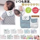 嬰兒用品吸汗巾-四層紗布口水巾圍兜墊背巾...