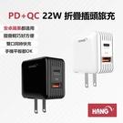 【台灣出貨】HANG PD+QC 折疊插頭旅充 C15 (22W) 黑白兩色 安卓蘋果 手機平板 快充