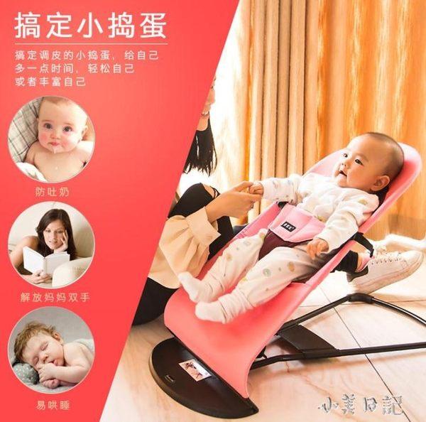 3-18個月新生兒哄寶寶嬰兒安撫椅兒童躺椅兩用可折疊   LY5078『小美日記』TW