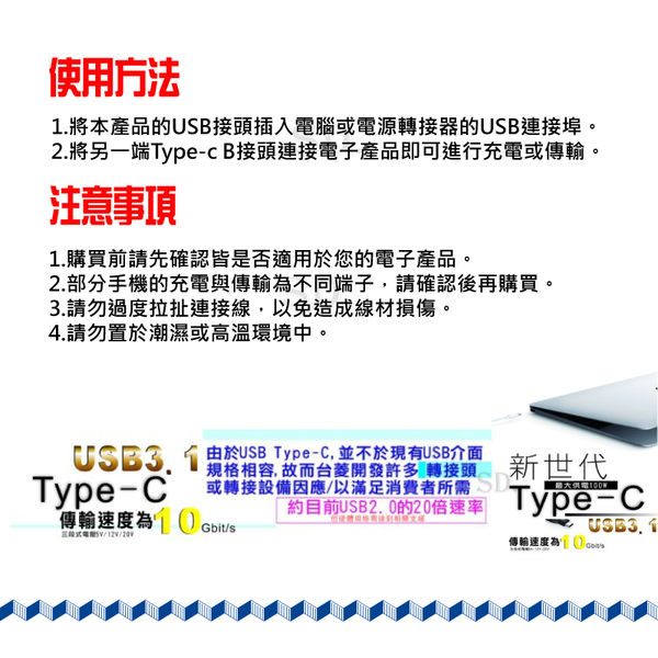 神寶SH(US316TC) USB3.1 A母 to Type-C OTG傳輸轉接線 SB34556