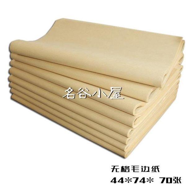 大山皮紙學生書法練習紙竹漿毛邊紙