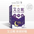 【享安心】 艾力康 艾立眠 (60粒/盒)【夜夜好眠】