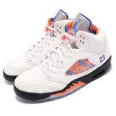 Nike Air Jordan 5 Retro V International Flight 米白 藍 橘 喬丹5代 男鞋 運動鞋【PUMP306】 136027-148